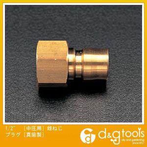 エスコ 1/2[中圧用]雌ねじプラグ[真鍮製] EA140AC-4