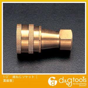 1/2雌ねじソケット[真鍮製]   EA140BA-4