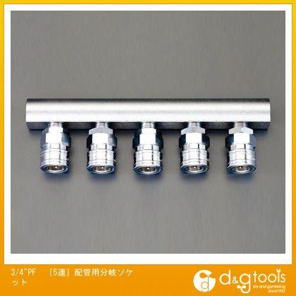 3/4PF[5連]配管用分岐ソケット   EA140DL-153