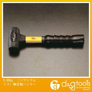 【送料無料】エスコ [ソフトフェイス]無反動ハンマー 0.90kg EA575BB-2