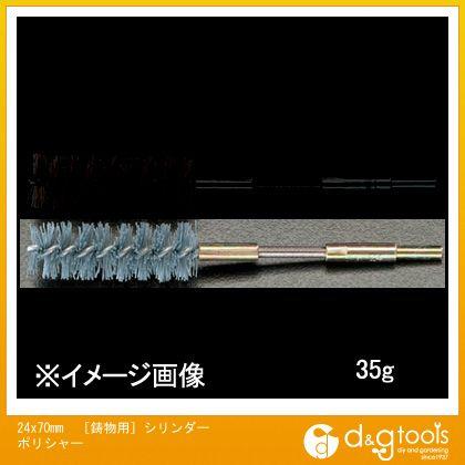 [鋳物用]シリンダーポリシャー  24×70mm EA514BW-12