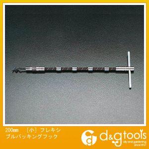 [小]フレキシブルパッキングフック  200mm EA566AG-1