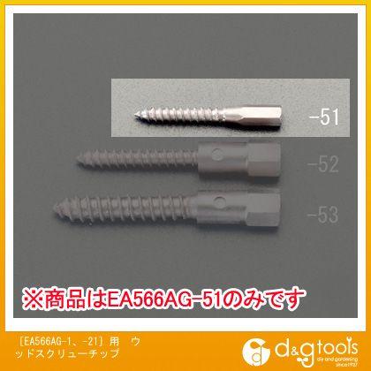 エスコ [EA566AG-1・-21]用ウッドスクリューチップ EA566AG-51