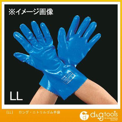 エスコ ロング・ニトリルゴム手袋 LL EA354DC-43