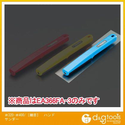[細目]ハンドサンダー  #320-#400 EA366FA-3