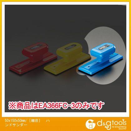 [細目]ハンドサンダー  50×150×50mm EA366FC-3