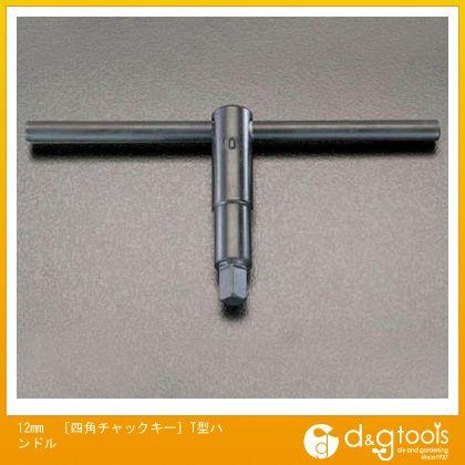 [四角チャックキー]T型ハンドル  12mm EA613AP-12