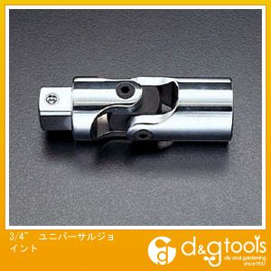 【送料無料】エスコ 3/4ユニバーサルジョイント EA618DC-5