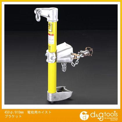 電柱用ホイストブラケット  450φ/910mm EA631AH-2