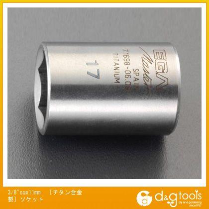 エスコ [チタン合金製]ソケット 3/8Sq×11mm EA618TA-11