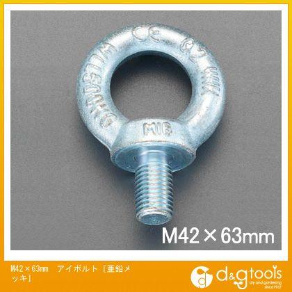 【送料無料】エスコ アイボルト[亜鉛メッキ] M42×63mm EA638SR-10