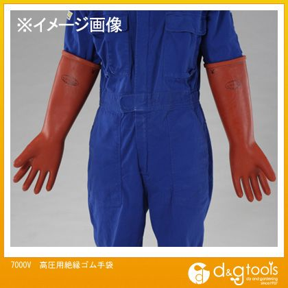 【送料無料】エスコ 7000V高圧用絶縁ゴム手袋 EA640ZE-1