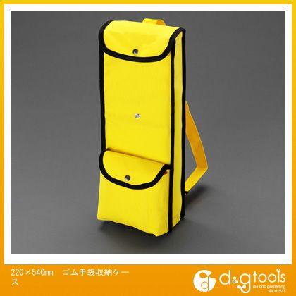【送料無料】エスコ ゴム手袋収納ケース 220×540mm EA640ZH-1
