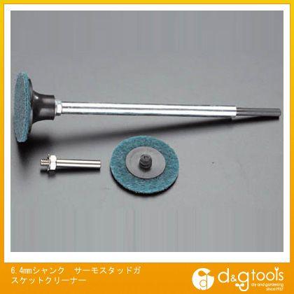 エスコ シャンクサーモスタッドガスケットクリーナー 6.4mm EA514EC