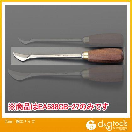 【送料無料】エスコ 27mm細工ナイフ EA588GB-27