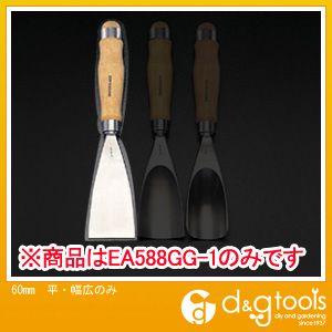 【送料無料】エスコ 60mm平・幅広のみ EA588GG-1
