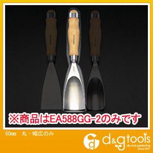 【送料無料】エスコ 60mm丸・幅広のみ EA588GG-2