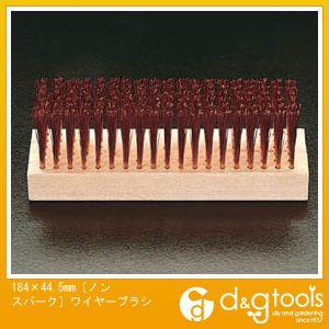 【送料無料】エスコ 184x44.5mm[ノンスパーク]ワイヤーブラシ EA642KE-11