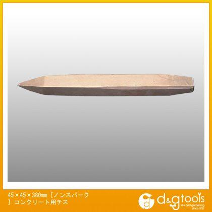 【送料無料】エスコ 45x45x380mm[ノンスパーク]コンクリート用チス EA642KF-1 0