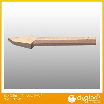 【送料無料】エスコ 13x225mm[ノンスパーク]エボシタガネ EA642KG-2