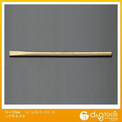 【送料無料】エスコ 19x355mm[ノンスパーク]ロング平タガネ EA642KG-19