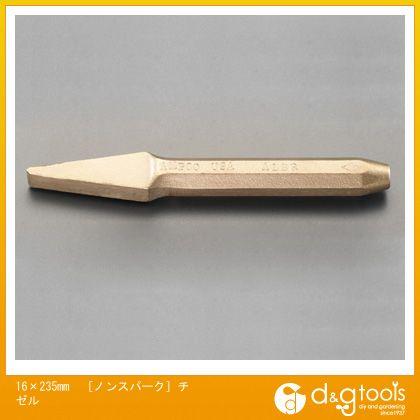【送料無料】エスコ 16x235mm[ノンスパーク]チゼル EA642KH-22 0