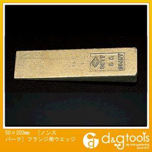 【送料無料】エスコ 50x200mm[ノンスパーク]フランジ用ウエッジ EA642KN-50D