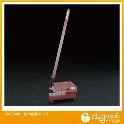【送料無料】エスコ 3mm/120mm強力鉄板カッター EA627MC-3