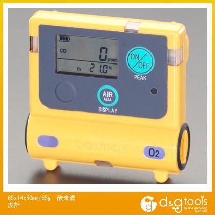 【送料無料】エスコ 65x14x50mm/65g酸素濃度計 EA733CA-1