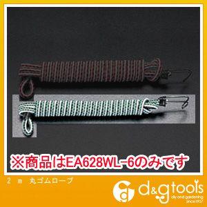 エスコ 2M丸ゴムロープ EA628WL-6