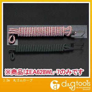 エスコ 3.2M丸ゴムロープ EA628WL-7