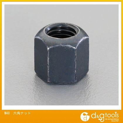 【送料無料】エスコ M48六角ナット EA637GM-48