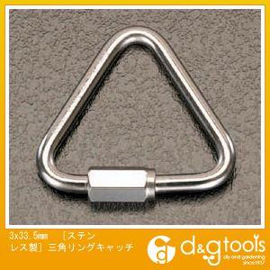 エスコ 3x33.5mm[ステンレス製]三角リングキャッチ EA638AP-31