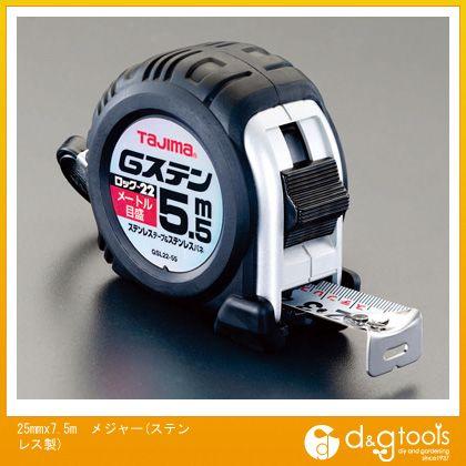 【送料無料】エスコ 25mmx7.5Mメジャー(ステンレス製) EA720JG-7.5