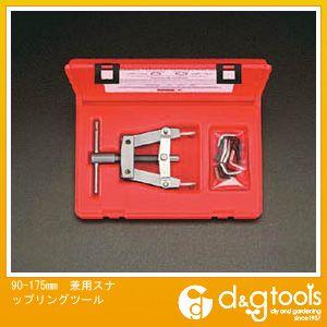 【送料無料】エスコ 兼用スナップリングツール 90-175mm EA590HA 0