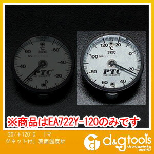【送料無料】エスコ -20/+120゚C[マグネット付]表面温度計 EA722Y-120 0