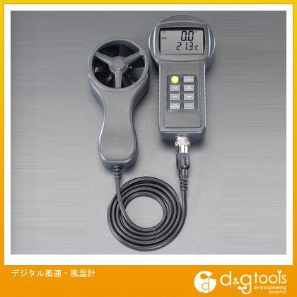 【送料無料】エスコ デジタル風速・風温計 EA743AD-1 0