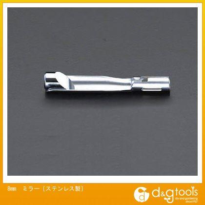 ミラー[ステンレス製]  8mm EA750UD-8