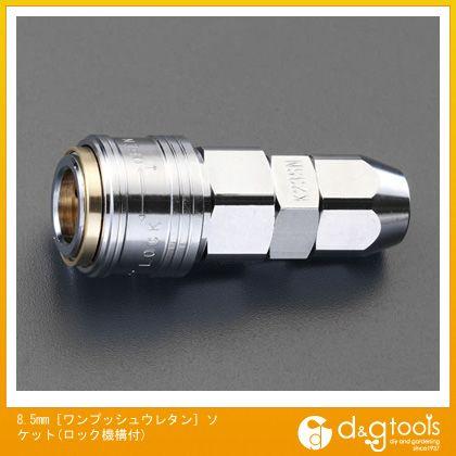 [ワンプッシュウレタン]ソケット(ロック機構付)  8.5mm EA140EF-8.5R