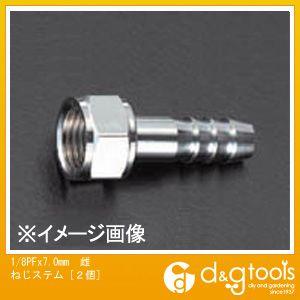 1/8PFx7.0mm雌ねじステム   EA141AT-1 2 個