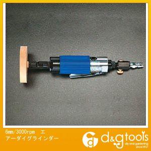 エアーダイグラインダー  6mm/3000rpm EA159KB
