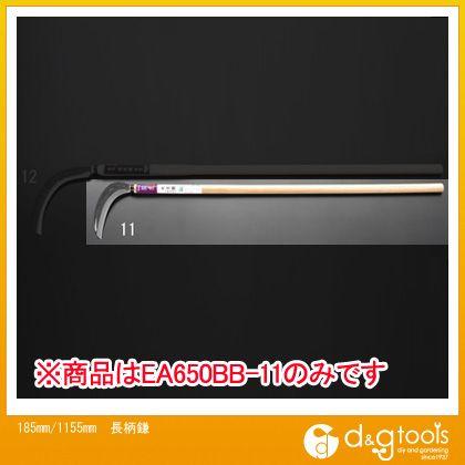 長柄鎌  185mm/1155mm EA650BB-11