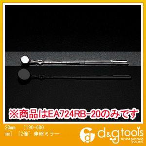 [190-680mm][2倍]伸縮ミラー  20mm EA724RB-20