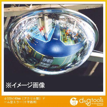[アクリル製]ドーム型ミラー(十字路用)  φ320×140mm EA724ZK-11