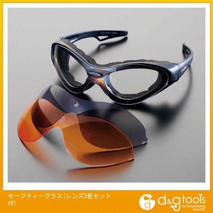 【送料無料】エスコ セーフティーグラス(レンズ3色セット付) EA800LA-3