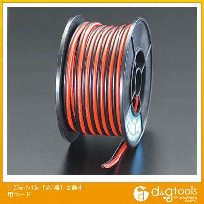 自動車用コード 赤/黒 1.25mm2 ×10m EA812JY-62