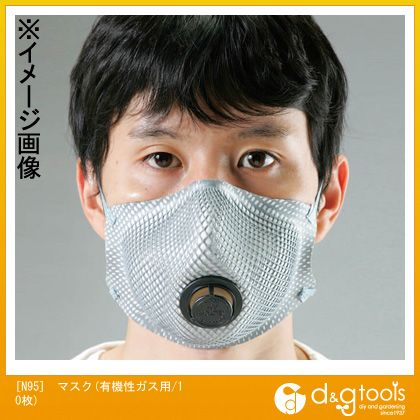 [N95]マスク(有機性ガス用)   EA800MJ-4A 10 枚