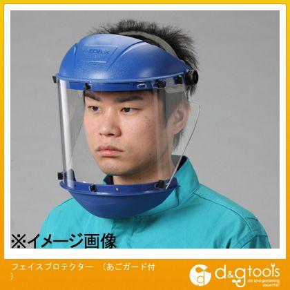 【送料無料】エスコ フェイスプロテクター(あごガード付) EA800PA-25