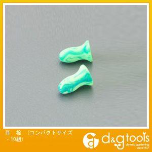 耳栓(コンパクトサイズ)   EA800VH-15 10 組