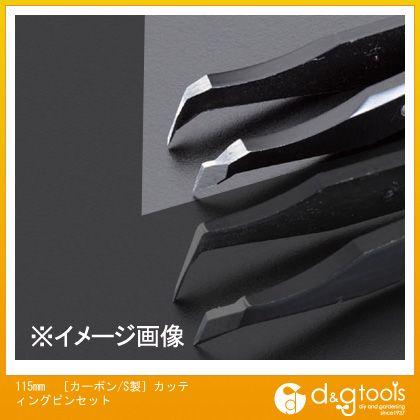 【送料無料】エスコ [カーボン/S製]カッティングピンセット 115mm EA595AL-15
